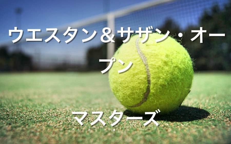 テニス シンシナティ