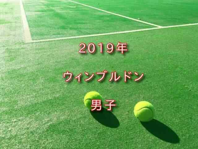 ウィンブルドン予選 男子】2019...
