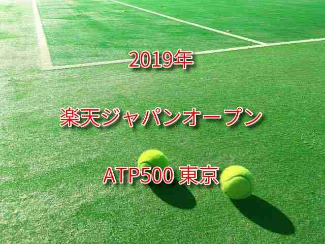 Atp500 東京 2019年のドローや結果 楽天ジャパンオープン